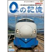 想い出の中の列車たちシリーズ 0の記憶 ~夢の超特急0系新幹線・最後の記録~ ドキュメント&前面展望 [DW-4120]