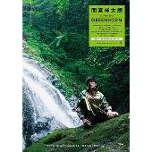 間宮祥太朗 2nd PHOTO BOOK 『 GREENHORN 』