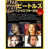ジャズ・ヴォーカル・コレクション 36巻 ビートルズ・ジャズ・ヴォーカル 2017年9月26日号 [MAGAZINE+CD]