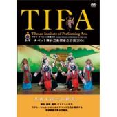 ダライ・ラマ法王誕生祭 チベット舞台芸術団東京公演2006[UTDV-0001][DVD]