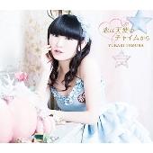 恋は天使のチャイムから [CD+DVD]<初回限定盤>