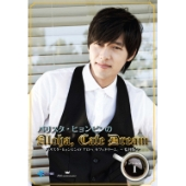 ヒョンビン/ヒョンビン『Aloha,Cafe Dream』DVD-BOX 1 [PCBE-63252]