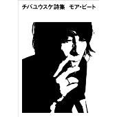 チバユウスケ詩集 モア・ビート