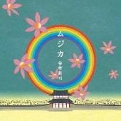 谷村新司/ムジカ / 童歌 ナラうた [IOCD-20292]