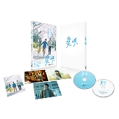 愛唄 -約束のナクヒト- [Blu-ray Disc+DVD]<初回仕様>