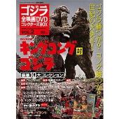 ゴジラ全映画DVDコレクターズBOX 2号 2016年8月9日号 [MAGAZINE+DVD]