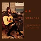 未来 (石田未来)/恋をしようよ [CD+DVD] [XQKM-91001]