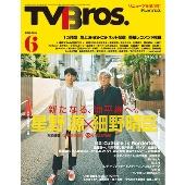 TV Bros. 2018年6月号