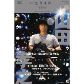 ユリイカ 2017年8月臨時増刊号 総特集=山田孝之