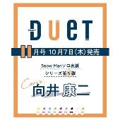 duet(デュエット) 2021年11月号<表紙: 向井康二(Snow Man)>