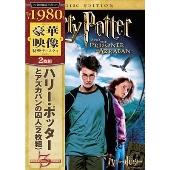 TOWER RECORDS ONLINEで買える「アルフォンソ・キュアロン/ハリー・ポッターとアズカバンの囚人 特別版<初回生産限定版> [1000420302]」の画像です。価格は2,037円になります。