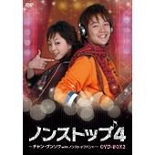 チャン・グンソク/ノンストップ4 ~チャン・グンソクwithノンストップバンド~ DVD-BOX2 [KEDV-0297]