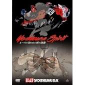 Yoshimura Sprit/ヨシムラ・スピリット ~レースで培われた匠の技術~ [WVD-258]