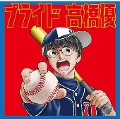 プライド [CD+DVD]<期間生産限定盤>