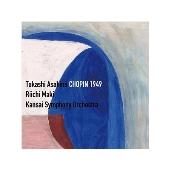 朝比奈隆・眞木利一・関西交響楽団: ショパン ピアノ協奏曲第一番 1949年放送録音