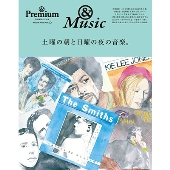 & Premium特別編集 土曜の朝と日曜の夜の音楽。