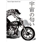 浅井健一詩集 「宇宙の匂い」