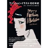 ファッションイラスト 100年史