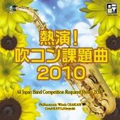 フィルハーモニック・ウインズ大阪/熱演! 吹コン課題曲2010 [YGMO-3002]