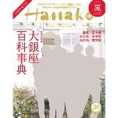 Hanako 2018年4月12日号
