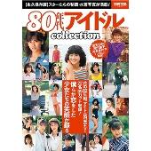 80年代アイドルcollection