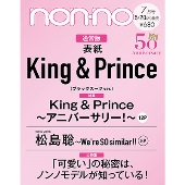 non・no 2021年7月号<表紙: King&Prince[ブラックスーツver.]>