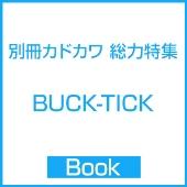 別冊カドカワ総力特集 BUCK-TICK
