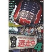 逃走中4 ~run for money~ [PCBC-51573]