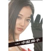 中越典子/女優力 中越典子 [JENF-3003]