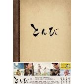 内野聖陽/とんび Blu-ray BOX [BSDP-1019]
