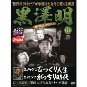黒澤明 DVDコレクション 64号 2020年6月28日号 [MAGAZINE+DVD]