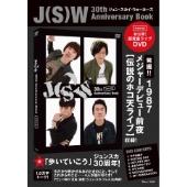 J(S)W 30th Anniversary Book [BOOK+DVD]