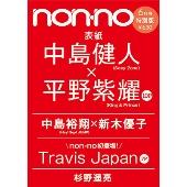 non・no 2020年6月号 特別版<表紙: 中島健人&平野紫耀>