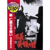 菅原文太/新 仁義なき戦い 組長最後の日 [DCTD-02229]