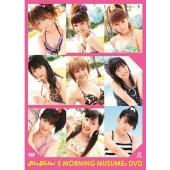 モーニング娘。/アロハロ! 5 モーニング娘。DVD [EPBE-5419]