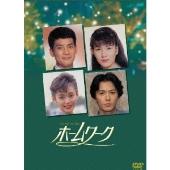 唐沢寿明/ホームワーク(4枚組) [ASBP-4038]