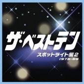 加山雄三/ザ・ベストテン スポットライト編 2 [MHCL-1619]
