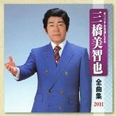 三橋美智也/三橋美智也 全曲集 2011 [KICX-3874]