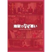 地獄でなぜ悪い(コレクターズ・エディション)[KIBF-91242/3][DVD]