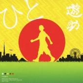 遊助/ひと [CD+DVD] [SRCL-7413]
