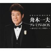 舟木一夫/芸能生活50周年記念 舟木一夫プレミアムBOX~ありがとう そして明日へ~ [5CD+DVD] [COZP-605]