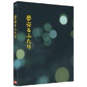 夢売るふたり 【特装版】[BCXJ-0662][Blu-ray/ブルーレイ]