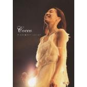 Cocco/ザ・ベスト盤ライブ ~2011.10.7 [VIBL-682]