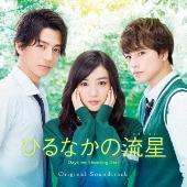 ひるなかの流星 Original Soundtrack