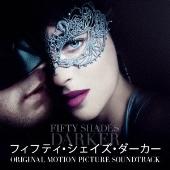 フィフティ・シェイズ・ダーカー オリジナル・サウンドトラック