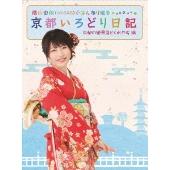 横山由依(AKB48)がはんなり巡る 京都いろどり日記 第2巻 「京都の絶景 見とくれやす」編