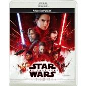 スター・ウォーズ/最後のジェダイ MovieNEX [2Blu-ray Disc+DVD]<通常版>