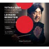 バーンスタイン:交響曲第3番『カディッシュ』、セレナード