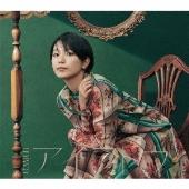アイヲトウ [CD+DVD]<初回生産限定盤>