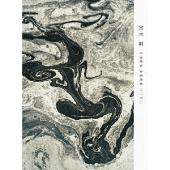 平安神宮 奉納演奏 二○二○ [Blu-ray Disc+ポスター]<初回盤>